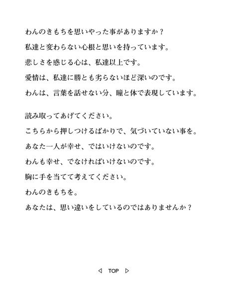 わんのきもち表紙-4.jpg